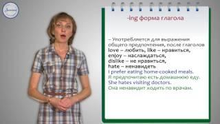Английский 8 класс. Неличные формы глагола.  Инфинитив и –ing. форма глагола
