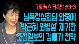 남북정상회담 와중에 '박근혜 와병설' 제기한 조선일보의 김빼기 전략 9/21(금) 가짜뉴스 단속반 #3-3