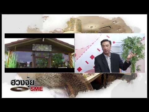 ฮวงจุ้ย SME  11 เมษายน 2557 ตอน 2 ฮวงจุ้ยร้านอาหาร