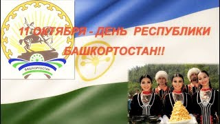С ДНЕМ РЕСПУБЛИКИ БАШКОРТОСТАН