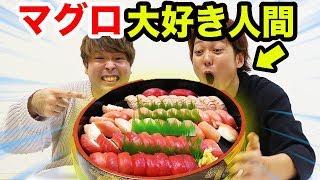 マグロ大好き人間はマグロ何貫まで美味しく食べれるのか? thumbnail