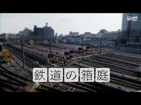 【鉄道の箱庭】東京メトロ 丸ノ内線 _A Miniature Dream 〜Marunouchi line〜