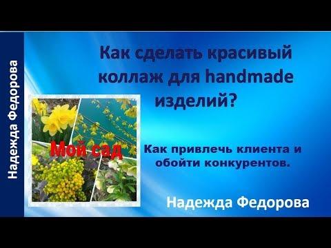 Коллаж онлайн| Фотография коллаж| Коллаж бесплатно| Надежда Федорова| Рукодельницам.