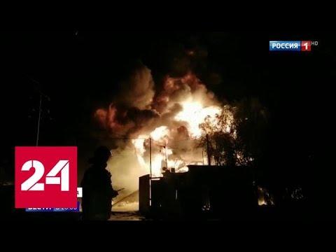 В Нижегородской области загорелся склад ГСМ - Россия 24