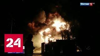 Смотреть видео В Нижегородской области загорелся склад ГСМ - Россия 24 онлайн