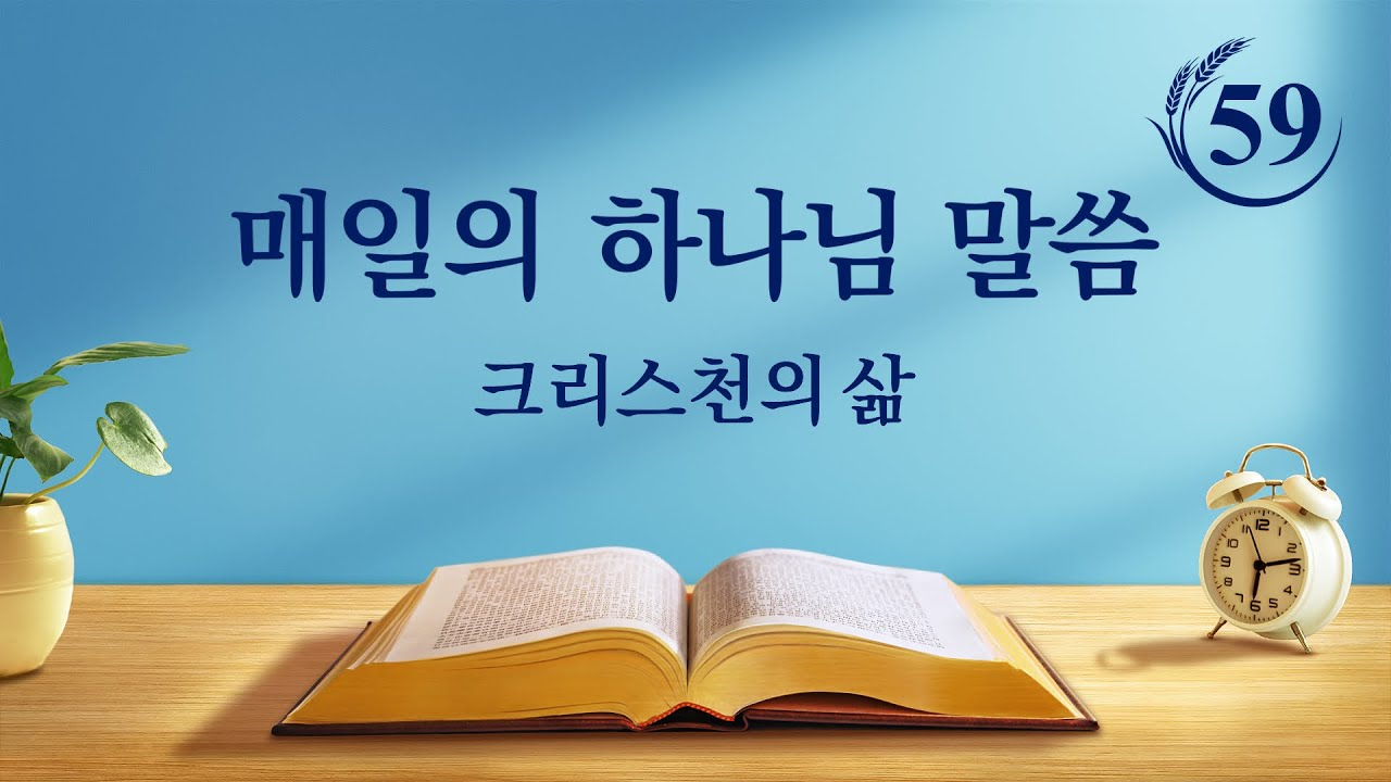 매일의 하나님 말씀 <하나님이 전 우주를 향해 한 말씀ㆍ하나님나라의 축가>(발췌문 59)