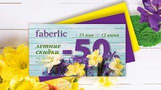 Как воспользоваться купонами 50% скидки! Фаберлик Онлайн(мой канал Ютуб https://www.youtube.com/channel/UCgFTvg8BvJy6qZOPoigZtDA мой сайт (блог) http://rabota-online-faberlik.blogspot.ru/ У Вас есть вопросы ..., 2016-05-23T06:14:39.000Z)