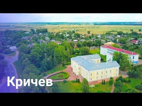 Города Беларуси. Кричев