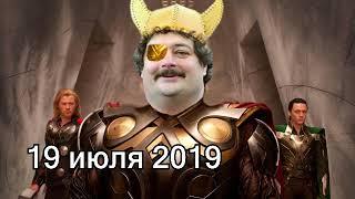Дмитрий Быков ОДИН | 19 июля 2019 | Эхо Москвы