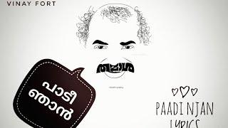 paadi-njan-song-status---thamasha-2019-malayalam-movie-songs-vinay-fort-shahabas