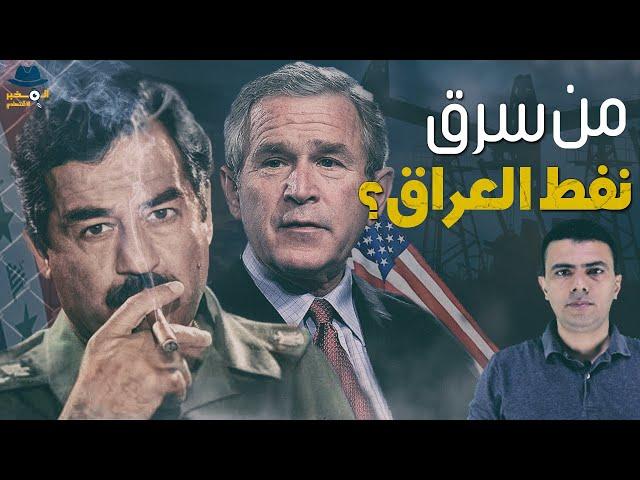 صدام وبوش ونفط العراق .. تفاصيل تنشر لأول مرة -  المخبر الاقتصادي