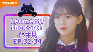 【Let me off the earth】 EP.32~EP.34 - イッキ見 総集編