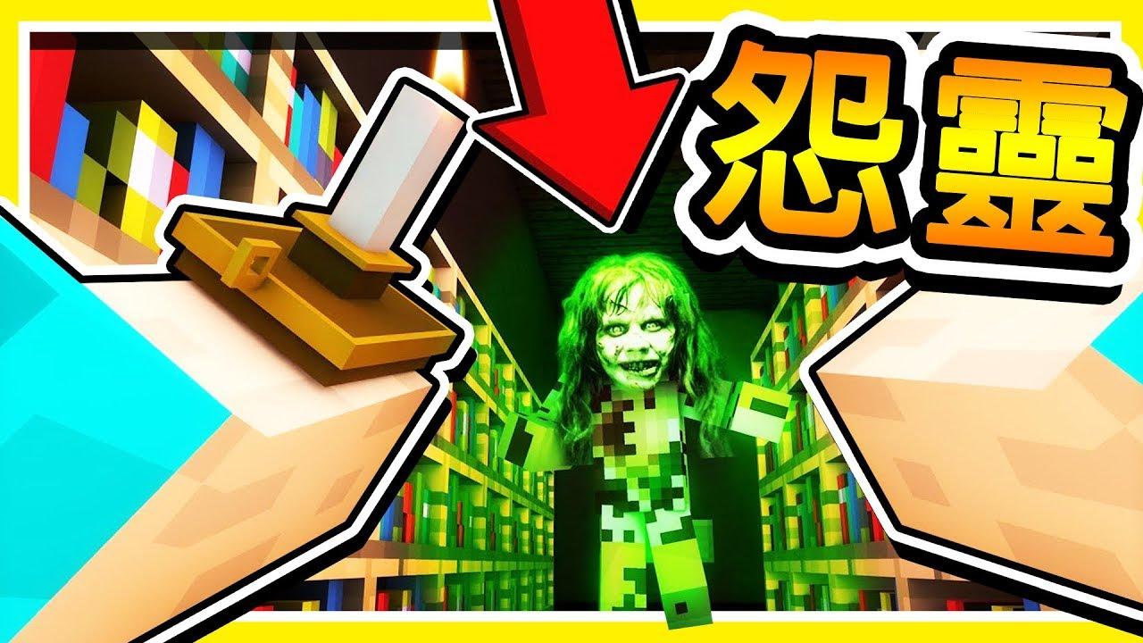 Minecraft 拜託 !! 千萬不要凌晨看 !! 充滿詛咒的【怨靈屋宅】!! 半夜3:00點🔥觸發事件🔥 | 全字幕