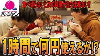 【大食い】バーミヤンで1時間大食いしたらいくらなるか!?