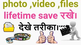 Photo,video,files ko lifetime tak save rakhe by knowledge guru