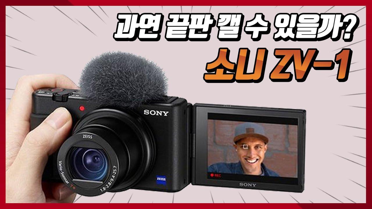 브이로그 특화 카메라?! 2020 소니 ZV-1