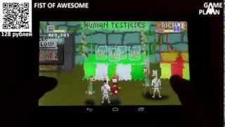 Игры для Android смартфона, планшета - Fist of awesome