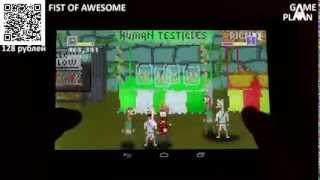 Игры для Android смартфона, планшета - Fist of awesome