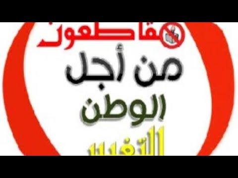 علاش لازم تقاطعهم - السيد ايزام النفزي - نشر قبل 2 ساعة
