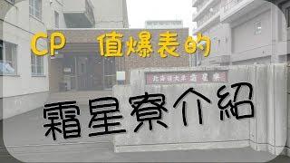 【北海道大學】霜星寮宿舍介紹