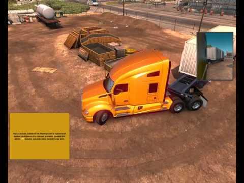 American Truck Simulator İlk Sürüş #Türkçe