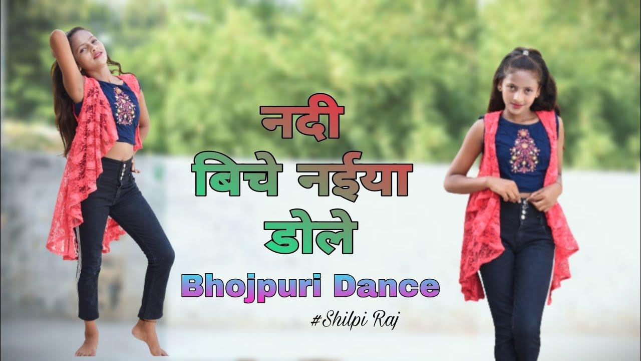 नदी बिचे नईया डोले bhojpuri dance_ Nadi Bich Naiya Dole_ #Shilpi Raj_ Nandini Dancer