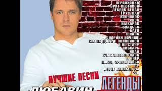 Сергей Любавин  -  08 Свадьба ( Первоходка )