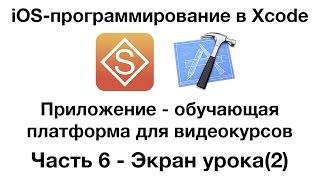 Разработка в Xcode iOS-приложения для видеоуроков. Часть 6 - Экран урока