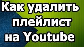 Как удалить плейлист на Youtube