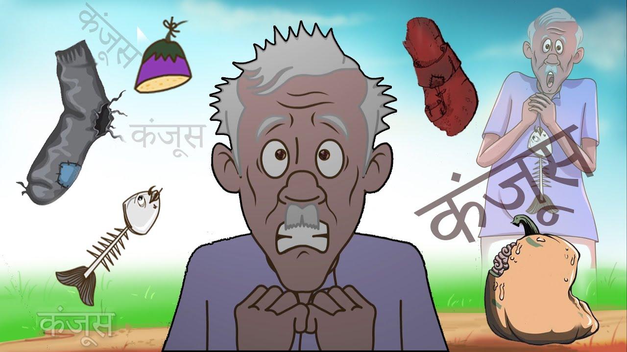 कंजूस बूढ़ा – HINDI FUNNY KAHANIYA – COMEDY STORY – Fairy Tales in Hindi – SSOFTOONS HINDI