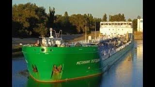 Экипаж российского танкера предупредил ориске захвата украинскими властями