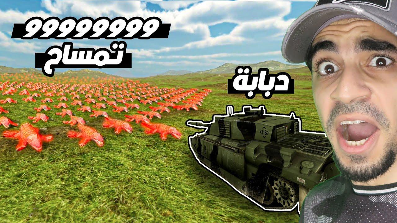 999999 تمساح ضد دبابة | Beast Battle Simulator !!