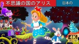 不思議の国のアリス | Alice in Wonderland in Japanese | 昔話 | おと...