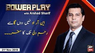 Power Play   Arshad Sharif    ARYNews   21 November 2019