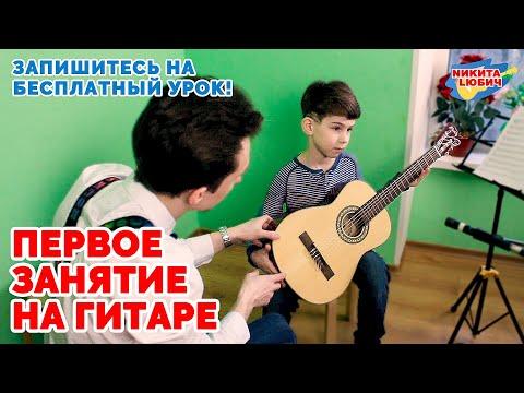 Первое занятие на гитаре | Онлайн занятия для детей | Гитара для начинающих