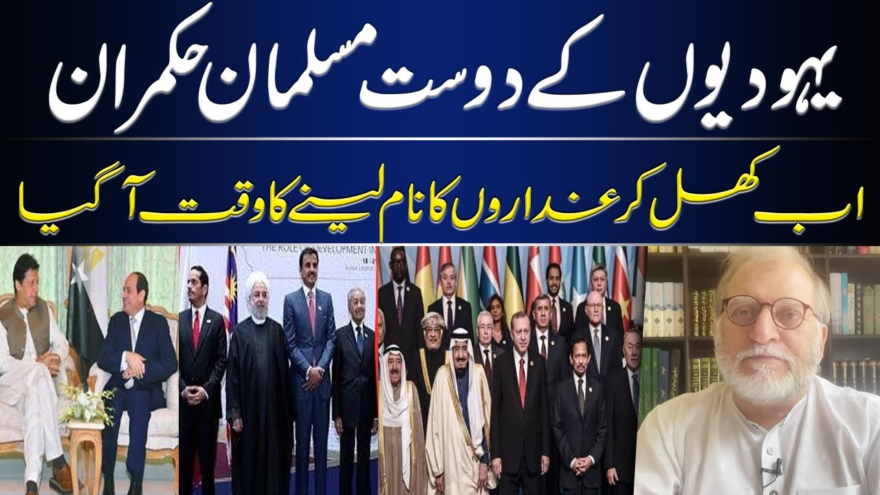 Traitors of the Ummah | Orya Maqbool Jan | Complete Video  | 28 June 2020