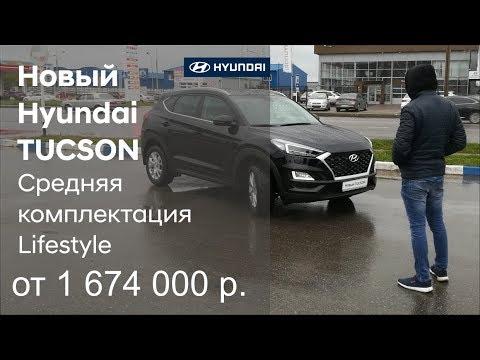 Новый Hyundai TUCSON 2019, средняя комплектация Lifestyle