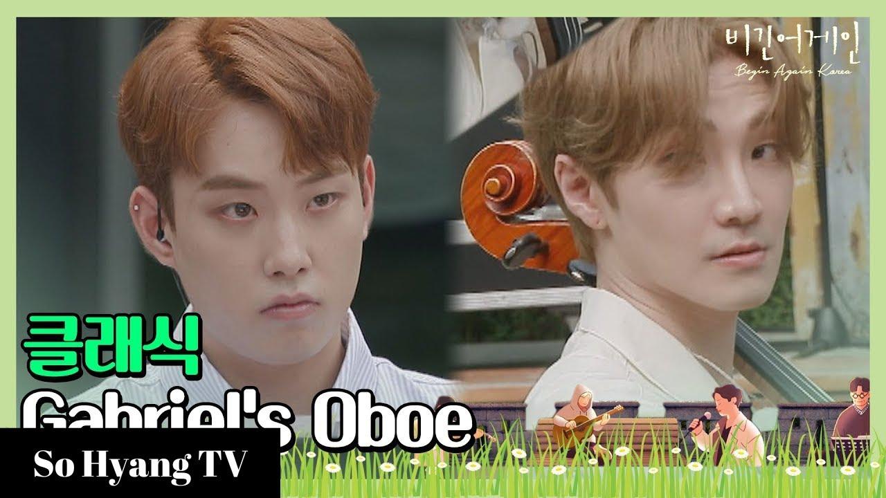 Jinho Hong (홍진호) & Nau Lee (이나우) - Gabriel's Oboe   Begin Again Korea (비긴어게인 코리아)