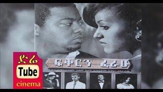 Fikirin Ferahu  | Amharic Movie