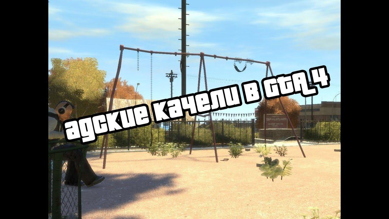 качели смерти GTA IV - YouTube