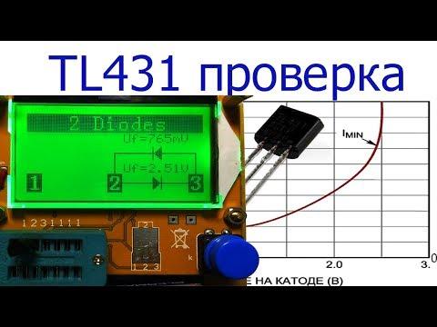 Популярные радиодетали . Проверка TL431 . Очень простой способ