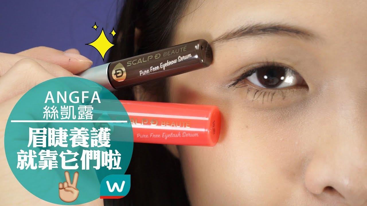 20d7bd3e4c1 Beaute Pure Free Eyelash Serum - ANGFA, Scalp-D - YuYu Collection
