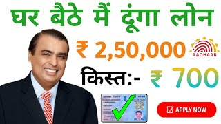 Instant personal loan//without paperwork online apply loan//aadhar card loan apply online in india