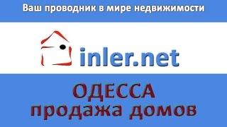 видео Снять дом на Черном море посуточно - коттеджи на Черном море на сутки недорого без посредников для отдыха