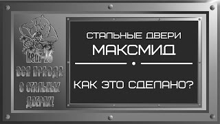 Стальные двери МаксМид. Модель