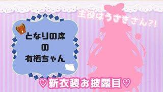 [LIVE] ♡となりの席の有栖ちゃん~遂に新衣装⁈~♡