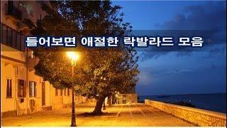들어보면 애절한 락발라드 모음 kpop 韓國歌謠