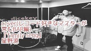 family song/星野源カバーさせてもらいました。 本家→https://www.youtu...