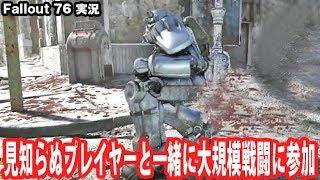 オンラインプレイ型世紀末サバイバル「Fallout 76」のゲーム実況です。 ...