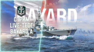 Обзор и Live-Тест Bayard'А - Брать или не брать? | стрим | World of Warships